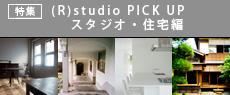 PICK UP_スタジオ住宅編