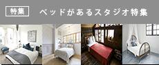 ベッド特集サムネ1段×4